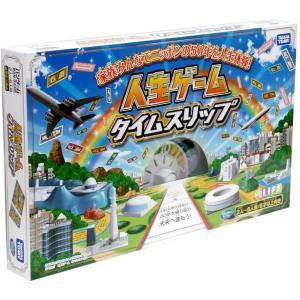 50年前の日本から現代を目指して旅をする、人生ゲーム50周年を記念して製作されるアニバーサリー商品で...