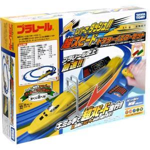 プラレール レバーでダッシュ 超スピード ドクターイエローセット(初回限定版)