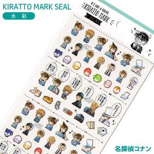 メール便可・名探偵コナン KIRATTO MARK SEAL 水彩|sanyodo-shop