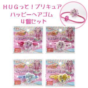 HUGっと プリキュア ハッピーヘアゴム(4個セット)