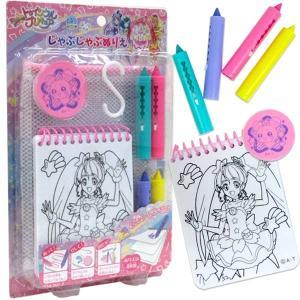 プリキュア ぬりえゲームおもちゃの商品一覧 通販 Yahoo