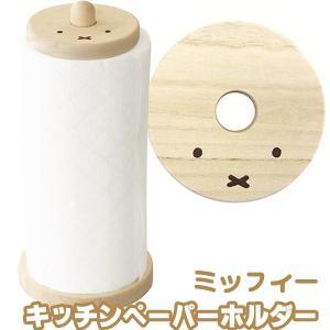 メール便可・ミッフィー キッチンペーパーホルダー(ミッフィーフェイス)|sanyodo-shop