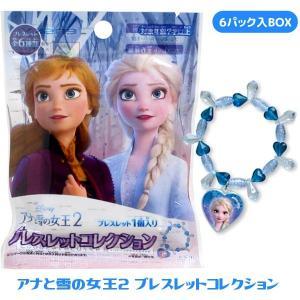 アナと雪の女王2 ブレスレットコレクション 1BOX 6パック入り sanyodo-shop