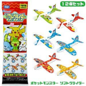 ポケットモンスター ソフトグライダー 1BOX12個セット|sanyodo-shop