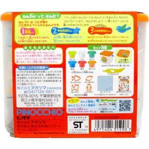 ねんDo はじめてのねんどセット おかたづけボックスつき(知育玩具)|sanyodo-shop|05