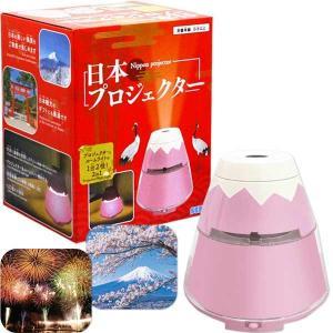 日本プロジェクター(ピンク)|sanyodo-shop