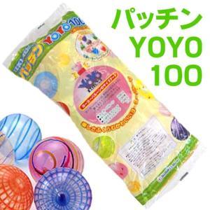 パッチン YOYO 100 日本製 ヨーヨー|sanyodo-shop