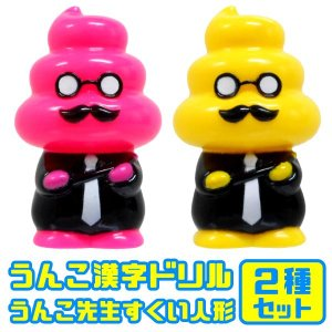 すくい人形 うんこ漢字ドリル うんこ先生 すくい人形 2種セット