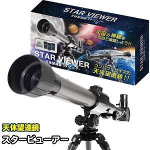 天体望遠鏡 スタービューアー|sanyodo-shop