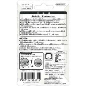 カピバラさんカンバッチスピーカーA.カピバラさん(バンプレスト)|sanyodo-shop|02