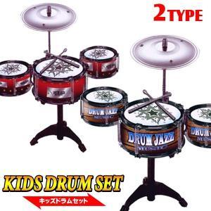 キッズドラムセット(おもちゃ楽器)|sanyodo-shop