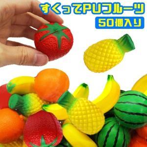 すくってPUフルーツ 50個入り|sanyodo-shop