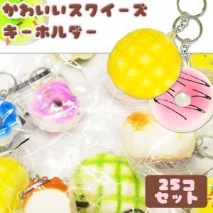 かわいいスクイーズキーホルダー 25個入り(パン・ドーナツ)|sanyodo-shop