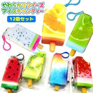 やわらかスクイーズアイスキャンディー 12個セット|sanyodo-shop