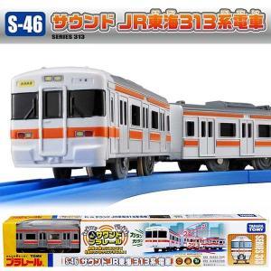 プラレールS−46サウンドJR東海313系電車