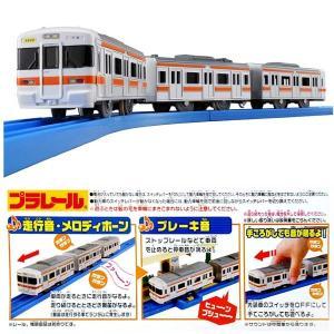 4018df5626708d ... プラレールS−46サウンドJR東海313系電車|sanyodo-shop| ...