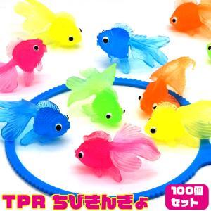 TPRちびきんぎょ 100個セット|sanyodo-shop