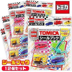 トミカ シールブック 12個セット|sanyodo-shop
