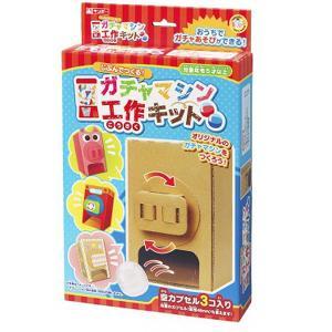 ガチャマシン 工作キット(ガチャガチャ段ボール) sanyodo-shop