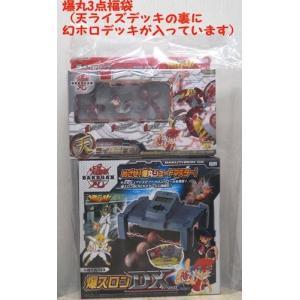 爆丸福袋3点セット(福袋・お楽しみおもちゃセット)|sanyodo-shop
