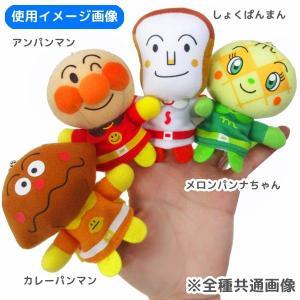 アンパンマン ふわふわゆび人形2 しょくぱんまん 798993おもちゃの三洋