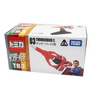 トミカ サンダーバード3号(THUNDERBIRD タカラト...