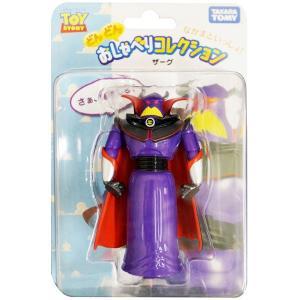 トイ・ストーリーに登場する人気キャラクター、バズの宿敵・悪の帝王ザーグがフィギュアになりました! 【...