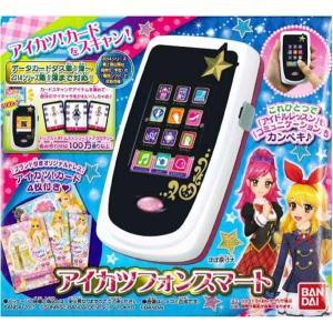 アイカツフォンスマート(電子スマートフォンアイドルカード)|sanyodo-shop|04