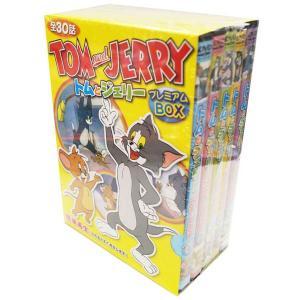 トムとジェリー プレミアムDVDボックス(5本セット)|sanyodo-shop