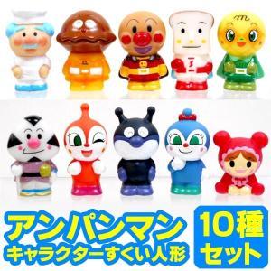 すくい人形 アンパンマン キャラクターすくい人形 10個セット