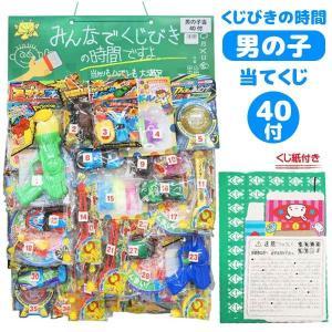 くじびきの時間 男の子 当てくじ(40付)|sanyodo-shop