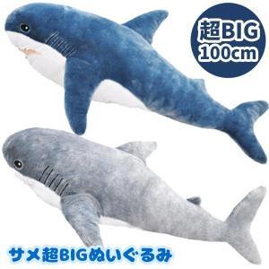 サメ 超BIGぬいぐるみ 約100cm sanyodo-shop