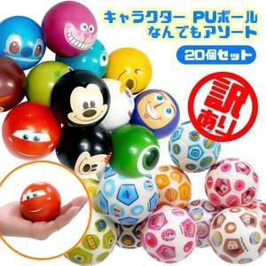 訳あり商品 キャラクター PUボール なんでもアソート 20個セット|sanyodo-shop