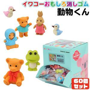 イワコー おもしろ消しゴム 動物くん(Teddy Bear) 60個セット|sanyodo-shop