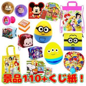 キャラクター文具 おもちゃの景品 詰め合わせ 100+10個セット(おまけのクジ紙付き)|sanyodo-shop