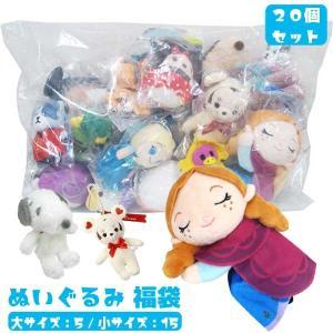 ぬいぐるみ 福袋 20個セット|sanyodo-shop