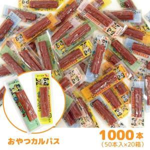 おやつカルパス 1000個セット(50本入×20BOX)お菓子 まとめ買い|sanyodo-shop