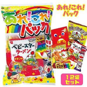 あれ これ パック 12袋セット(お菓子 スナック まとめ買い)|sanyodo-shop