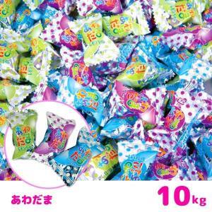 あわだま 10kg (お菓子 飴 キャンディー)|sanyodo-shop