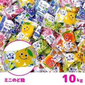 ミニのど飴 10kg(お菓子 飴 キャンディー)|sanyodo-shop