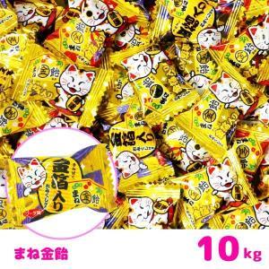 まね金飴 10kg(お菓子 飴 キャンディー)|sanyodo-shop