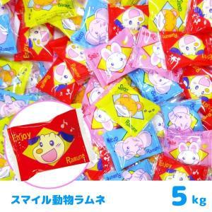 スマイル動物ラムネ 5kg(お菓子 ラムネ菓子)|sanyodo-shop