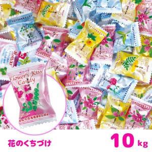 花のくちづけ 10kg(お菓子 飴 キャンディー)|sanyodo-shop