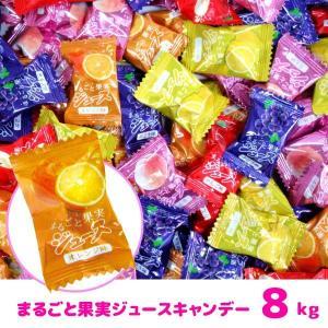 まるごと果実ジュースキャンデー 8kg(お菓子 飴 キャンディー)|sanyodo-shop