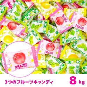 3つのフルーツキャンディ 8kg(お菓子 飴 キャンディー)|sanyodo-shop