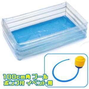 100cm 角 プール(ポンプ付) イベント用 ビニールプール角型|sanyodo-shop