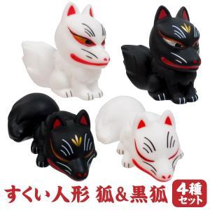 すくい人形 狐&黒狐 4種セット