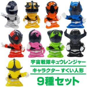 すくい人形 宇宙戦隊キュウレンジャーすくい人形9種セット...