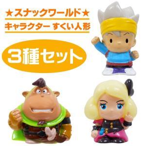 すくい人形 スナックワールド キャラクターすくい人形3種セット|sanyodo-shop