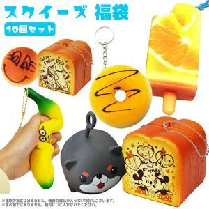 スクイーズ 福袋 10個セット|sanyodo-shop